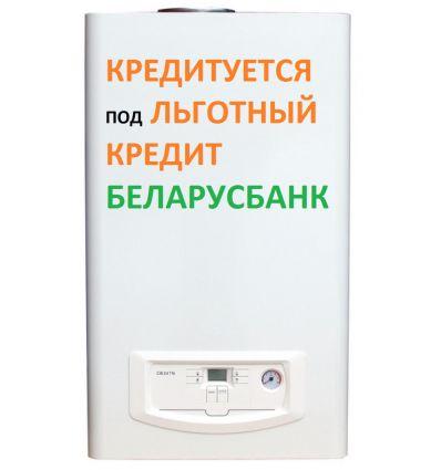 Котел газовый BellaGas CB 24 TF с комплектом подключения