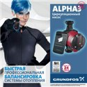 Устройство беспроводного управления Grundfos ALPHA Reader MI401